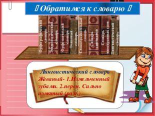 Лингвистический словарь Жеваный- 1.Измельченный зубами. 2.перен. Сильно измя