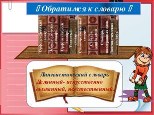 Лингвистический словарь Деланный- искусственно вызванный, неестественный. Ор