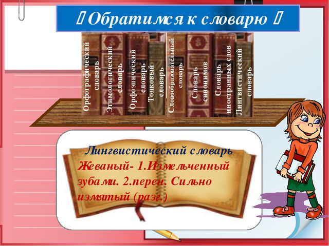 Лингвистический словарь Жеваный- 1.Измельченный зубами. 2.перен. Сильно измя...
