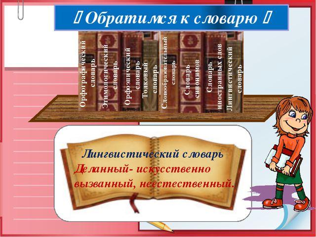 Лингвистический словарь Деланный- искусственно вызванный, неестественный. Ор...