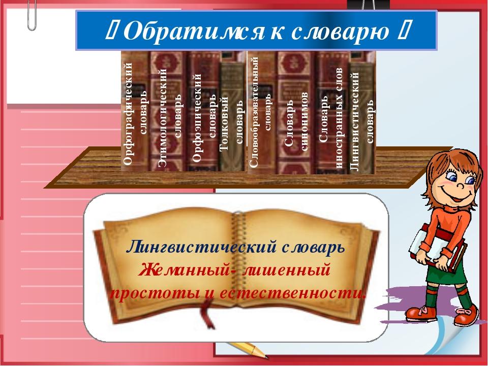 Лингвистический словарь Жеманный- лишенный простоты и естественности. Орфогр...