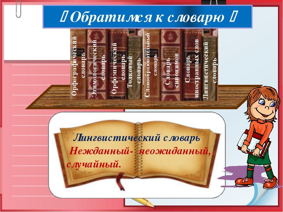Лингвистический словарь Нежданный- неожиданный, случайный. Орфографический с...