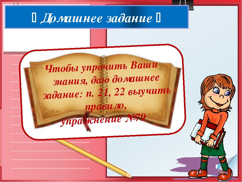  Домашнее задание  Чтобы упрочить Ваши знания, даю домашнее задание: п. 21,...