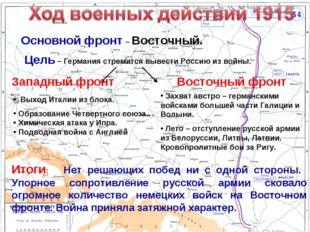 Основной фронт – Восточный. Цель – Германия стремится вывести Россию из войны