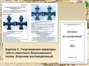 Карпов С. Георгиевские кавалеры 124-го пехотного Воронежского полка Воронеж
