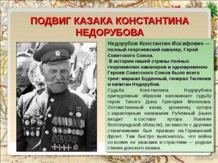 ПОДВИГ КАЗАКА КОНСТАНТИНА НЕДОРУБОВА Недорубов Константин Иосифович— полный