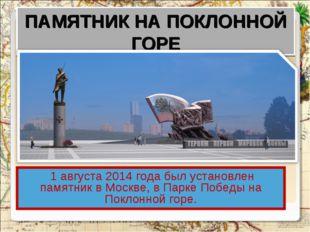 1 августа 2014 года был установлен памятник в Москве, в Парке Победы на Покл
