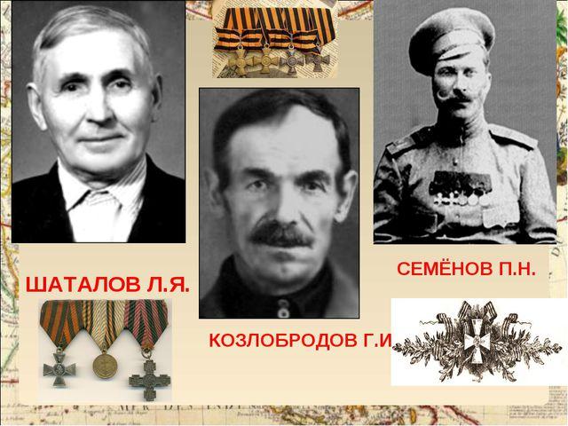ШАТАЛОВ Л.Я. КОЗЛОБРОДОВ Г.И. СЕМЁНОВ П.Н.