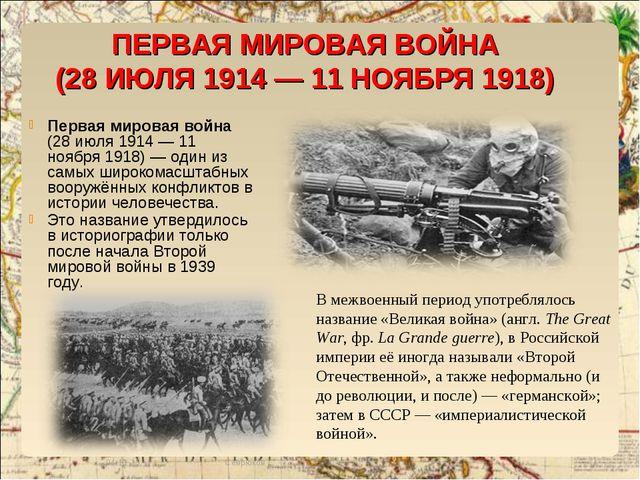 ПЕРВАЯ МИРОВАЯ ВОЙНА (28 ИЮЛЯ 1914— 11 НОЯБРЯ 1918) Первая мировая война (2...