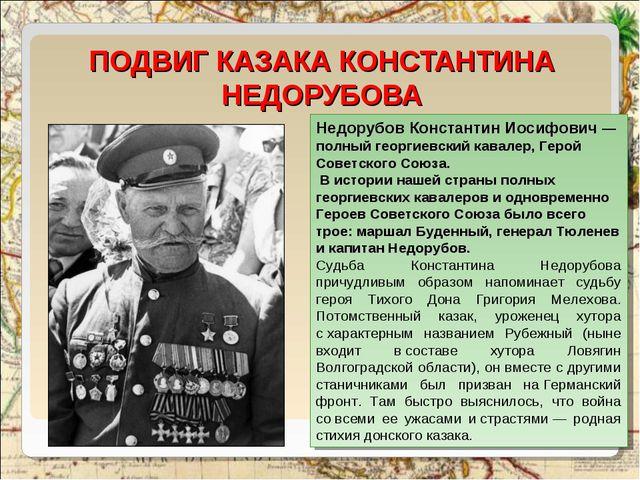 ПОДВИГ КАЗАКА КОНСТАНТИНА НЕДОРУБОВА Недорубов Константин Иосифович— полный...