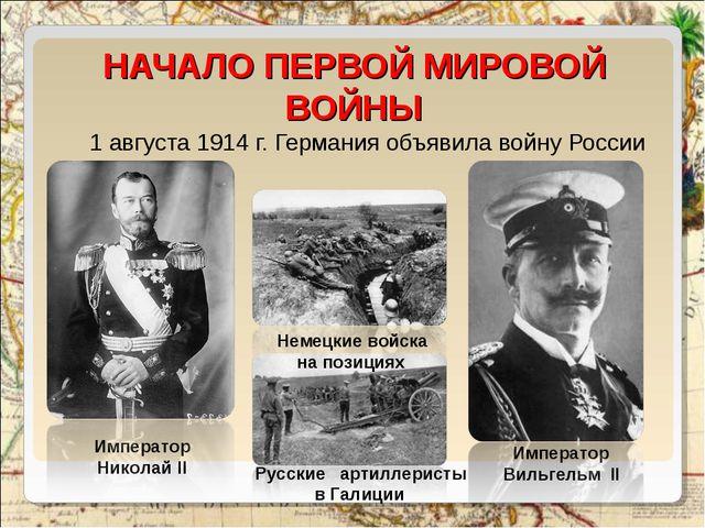 НАЧАЛО ПЕРВОЙ МИРОВОЙ ВОЙНЫ 1 августа1914 г. Германия объявила войну России...