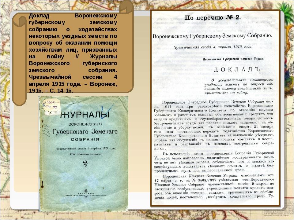 Доклад Воронежскому губернскому земскому собранию о ходатайствах некоторых у...