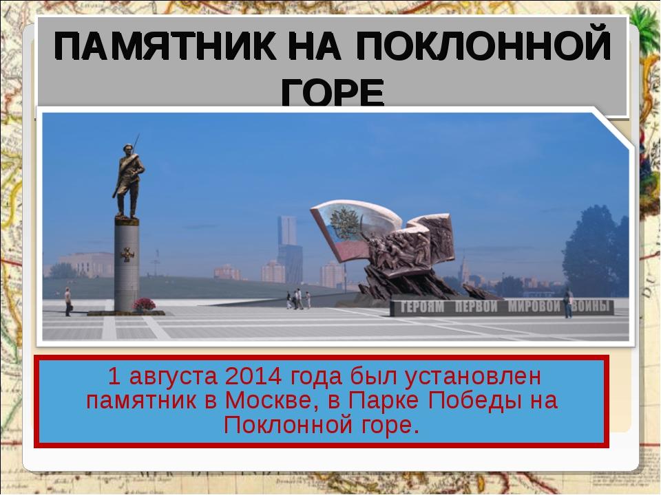 1 августа 2014 года был установлен памятник в Москве, в Парке Победы на Покл...