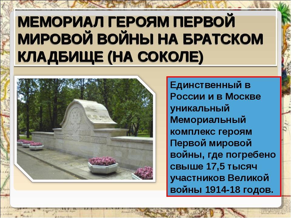 МЕМОРИАЛ ГЕРОЯМ ПЕРВОЙ МИРОВОЙ ВОЙНЫ НА БРАТСКОМ КЛАДБИЩЕ (НА СОКОЛЕ) Единств...