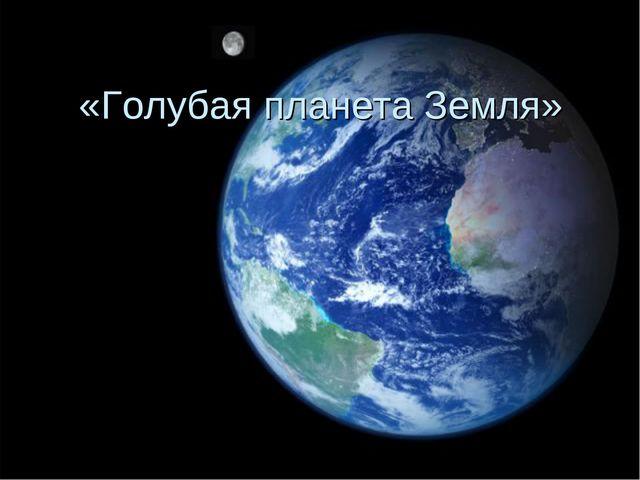 «Голубая планета Земля»