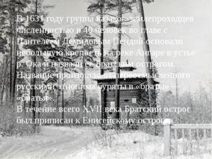 В 1631 году группа казаков-землепроходцев численностью в 40 человек во главе