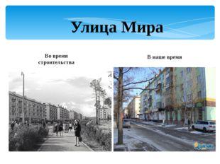 Улица Мира Во время строительства В наше время