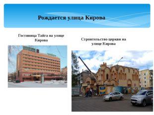 Рождается улица Кирова Гостиница Тайга на улице Кирова Строительство церкви н