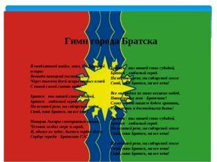 Гимн города Братска Братск - ты нашей стал судьбой, Братск - любимый город.