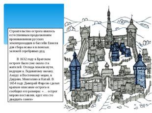 Строительство острога явилось естественным продолжением проникновения русски
