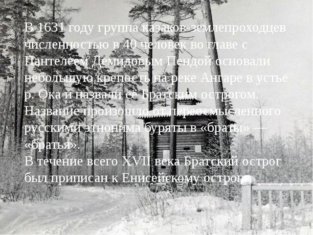 В 1631 году группа казаков-землепроходцев численностью в 40 человек во главе...