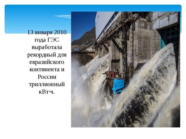 13 января 2010 года ГЭС выработала рекордный для евразийского континента и Ро...
