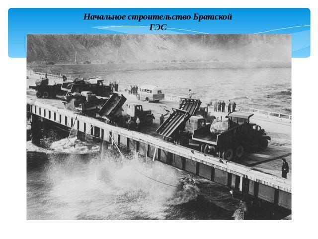 Начальное строительство Братской ГЭС