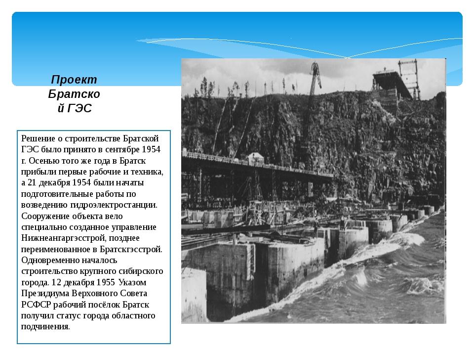 Проект Братской ГЭС Решение о строительстве Братской ГЭС было принято в сент...