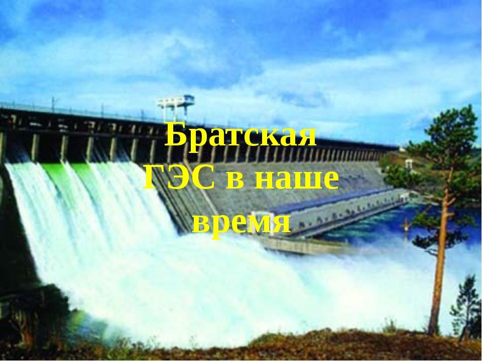 Братская ГЭС в наше время