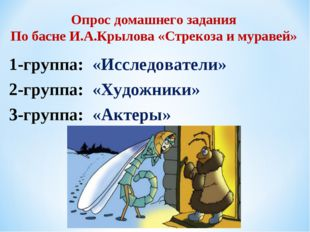 Опрос домашнего задания По басне И.А.Крылова «Стрекоза и муравей» 1-группа: «