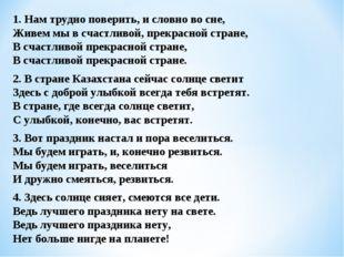 1. Нам трудно поверить, и словно во сне, Живем мы в счастливой, прекрасной ст