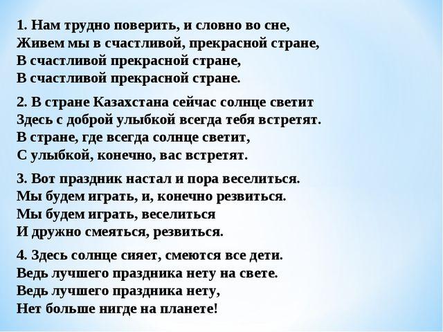 1. Нам трудно поверить, и словно во сне, Живем мы в счастливой, прекрасной ст...