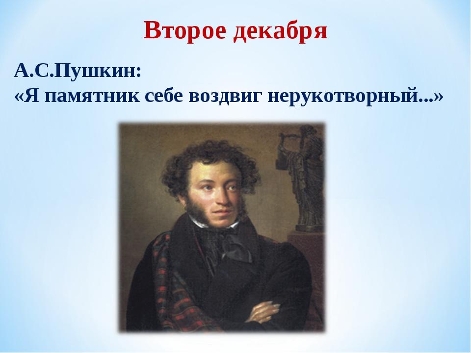 Второе декабря А.С.Пушкин: «Я памятник себе воздвиг нерукотворный...»