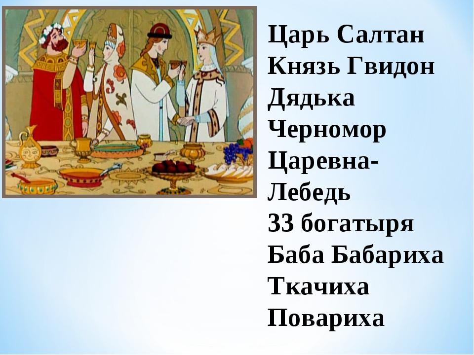 Царь Салтан Князь Гвидон Дядька Черномор Царевна- Лебедь 33 богатыря Баба Баб...