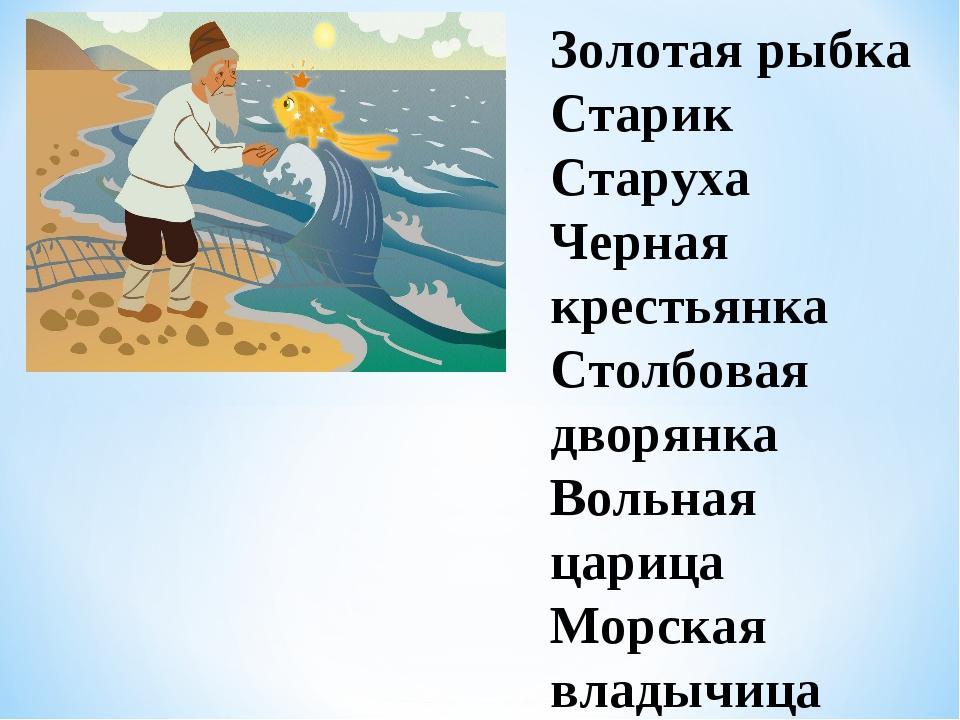 Золотая рыбка Старик Старуха Черная крестьянка Столбовая дворянка Вольная цар...