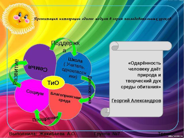 Презентация интеграции одного модуля в серию последовательных уроков Выполнил...