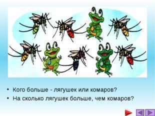 Кого больше - лягушек или комаров? На сколько лягушек больше, чем комаров?