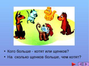 Кого больше - котят или щенков? На сколько щенков больше, чем котят?