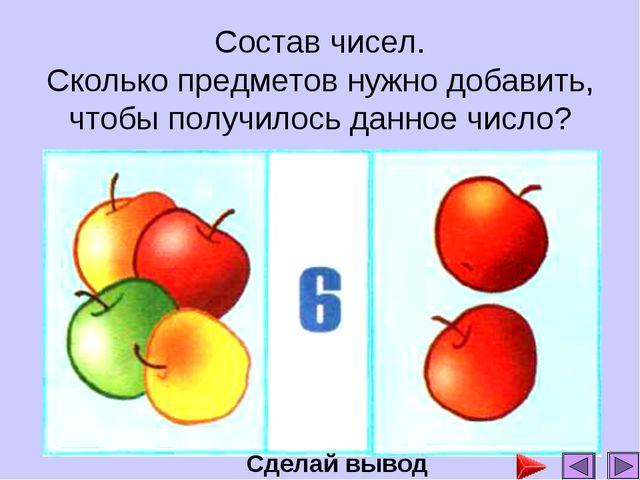 Состав чисел. Сколько предметов нужно добавить, чтобы получилось данное число...