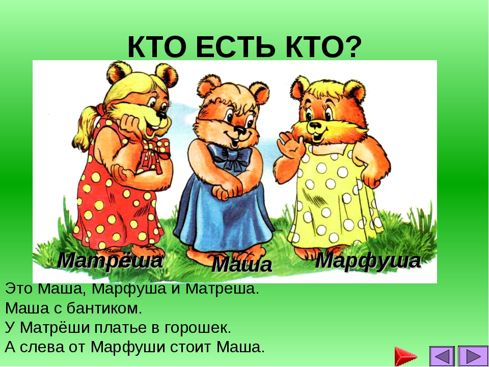КТО ЕСТЬ КТО? Это Маша, Марфуша и Матрёша. Маша с бантиком. У Матрёши платье...