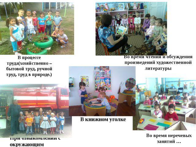 В процессе труда(хозяйственно – бытовой труд, ручной труд, труд в природе.) В...
