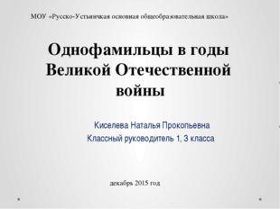 Киселева Наталья Прокопьевна Классный руководитель 1, 3 класса Однофамильцы