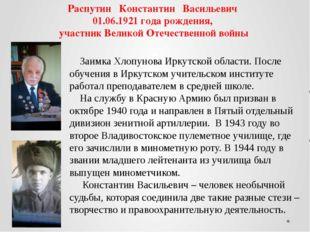 Распутин Константин Васильевич 01.06.1921 года рождения, участник Великой Оте