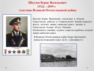 Шкулев Борис Васильевич 1912г. -2009 г участник Великой Отечественной войны Ш
