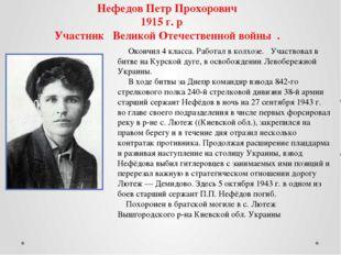 Окончил 4 класса. Работал в колхозе. Участвовал в битве на Курской дуге, в о