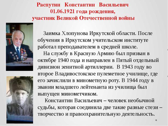 Распутин Константин Васильевич 01.06.1921 года рождения, участник Великой Оте...