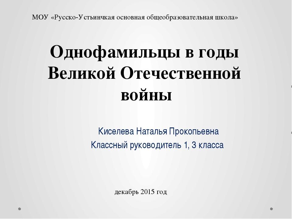 Киселева Наталья Прокопьевна Классный руководитель 1, 3 класса Однофамильцы...