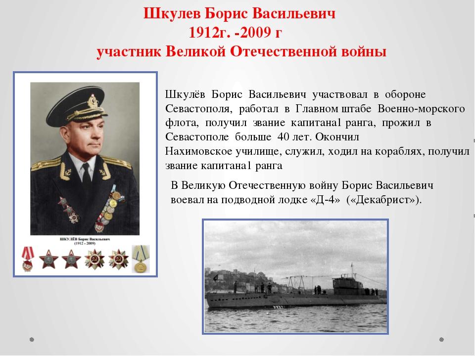 Шкулев Борис Васильевич 1912г. -2009 г участник Великой Отечественной войны Ш...