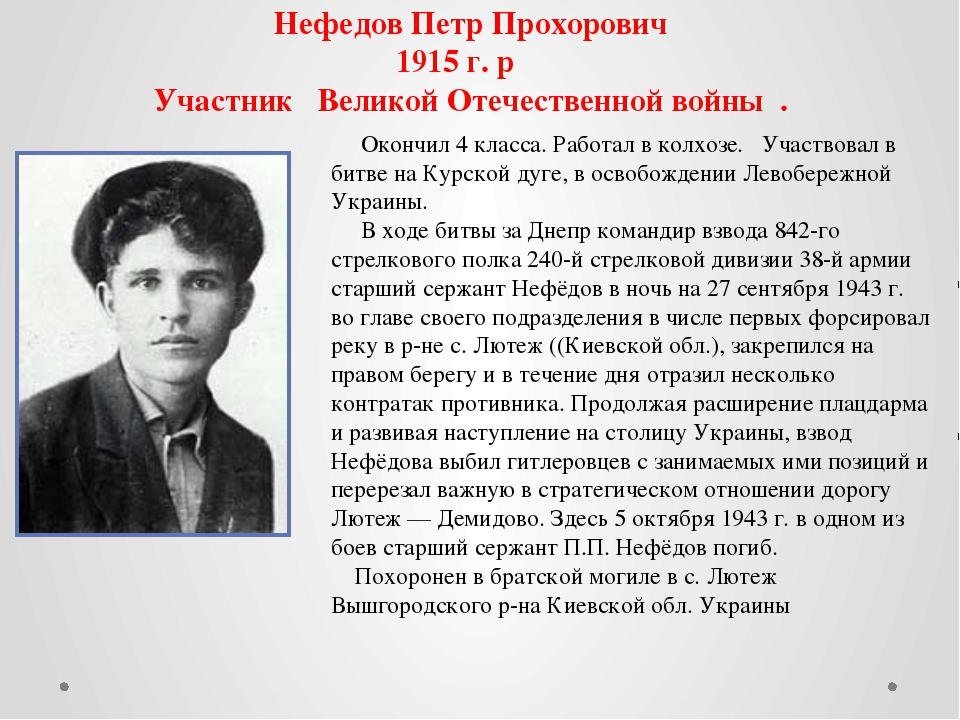 Окончил 4 класса. Работал в колхозе. Участвовал в битве на Курской дуге, в о...