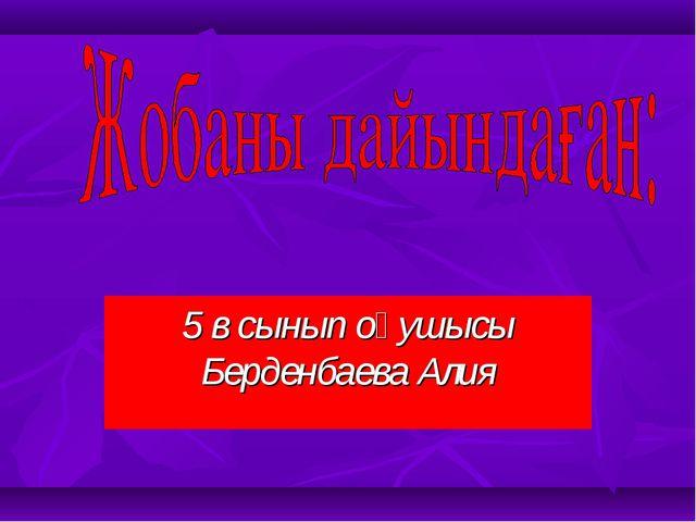 5 в сынып оқушысы Берденбаева Алия